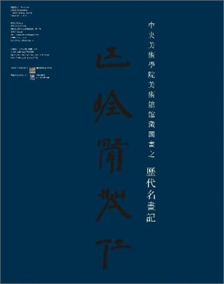 历代名画记——中央美术学院藏中国画精品展 (群展) @ARTLINKART展览海报