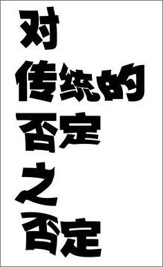 对传统的否定之否定 (群展) @ARTLINKART展览海报