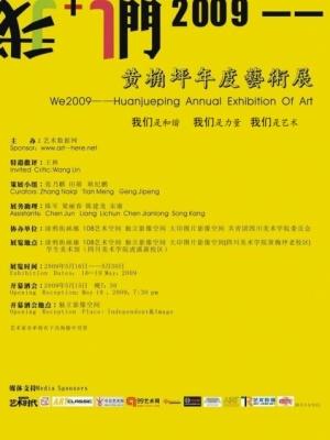 我们2009——黄埆坪年度艺术展 (群展) @ARTLINKART展览海报
