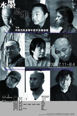 水墨思维——09中国当代水墨年度学术邀请展 (群展) @ARTLINKART展览海报