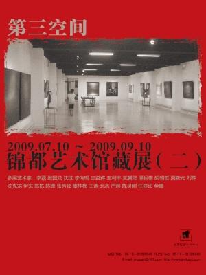第三空间——锦都艺术馆藏展(二) (群展) @ARTLINKART展览海报
