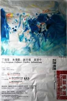 """""""CHINESE SPIRIT"""" MASTER'S PRINTS - DING XIONGQUAN, ZHUDEQUN, ZHAOWUJI, WUGUANZHONG (group) @ARTLINKART, exhibition poster"""