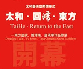 TAIHE•RETURNT TO THE EAST - DONGFANG TUQIN, FU ZENAN, TANG CHENGHUA GROUP EXHIBITION (group) @ARTLINKART, exhibition poster