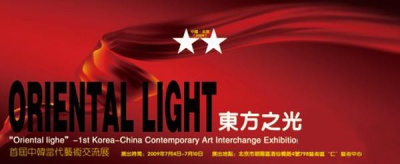 ORIENTAL LIGHT - 1ST KOREA-CHINA CONTEMPORARY ART INTERCHANGE EXHIBITON (group) @ARTLINKART, exhibition poster