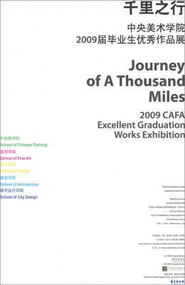 JOURNEY OF A THOUSAND MILES - 2009 CAFA EXCELLENT GRADUATION WORKS EXHIBITION (group) @ARTLINKART, exhibition poster