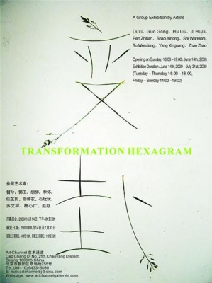 TRANSFORMATION HEXAGRAM - A GROUP EXHIBITION BY ARTISTS (group) @ARTLINKART, exhibition poster