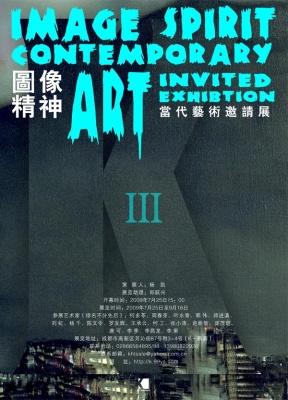 图像精神之三——当代艺术邀请展 (群展) @ARTLINKART展览海报