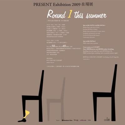 在场展 二零零九夏日展演季 第一回 (群展) @ARTLINKART展览海报