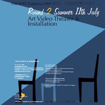 PRESENT EXHIBITION 2009 ROUND 2 SUMMER IITH JULY ART VIDEO THEATER & INSTALLATION (group) @ARTLINKART, exhibition poster
