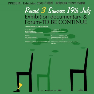 PRESENT EXHIBITION 2009 ROUND 3 SUMMER 19TH JULY EXHIBITION DOCUMENTARY & FORUM-TO BE CONTINUE (group) @ARTLINKART, exhibition poster