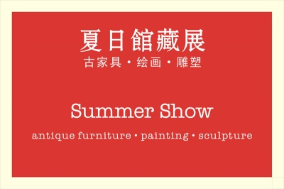 SUMMER SHOW - ANTIQUE FURNIFURE•PAINTING•SCULPTURE (group) @ARTLINKART, exhibition poster