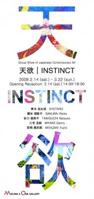 INSTINCT - JAPANESE CONTEMPORARY ART GROUP SHOW (group) @ARTLINKART, exhibition poster