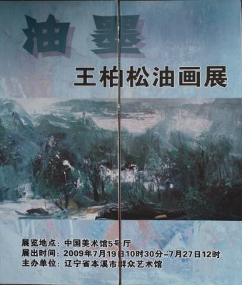 Zeit in Zhengzhou China