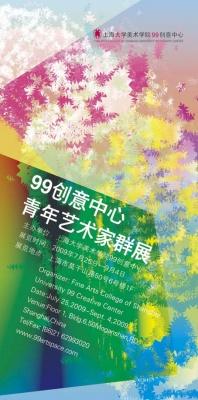 99创意中心青年艺术家群展 (群展) @ARTLINKART展览海报