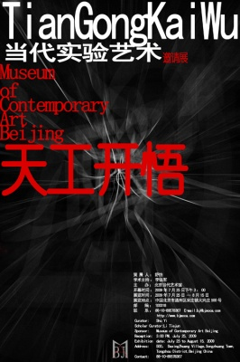TIAN GONG KAI WU - MUSEUM OF CONTEMPORARY ART BEIJING (group) @ARTLINKART, exhibition poster
