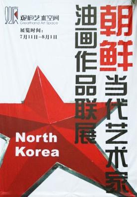 朝鲜当代艺术家油画作品联展 (群展) @ARTLINKART展览海报