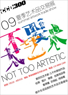 NOT TOO ARTISTIC - 09 SUMMER ARTWORK TRADE SHOW (group) @ARTLINKART, exhibition poster