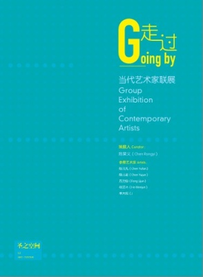 GOING BY GROUP EXHIBITION OF CONTEMPORARY ARTISTS (group) @ARTLINKART, exhibition poster
