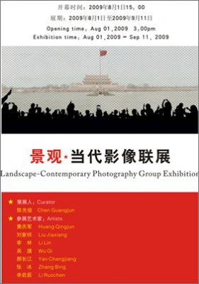 LANDSCAPE - CONTEMPORARY PHOTOGRAPHY GROUP EXHIBITION (group) @ARTLINKART, exhibition poster