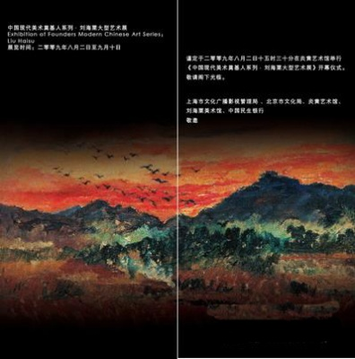中国现代美术奠基人系列——刘海粟大型艺术展 (群展) @ARTLINKART展览海报