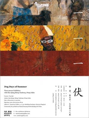 DOG DAYS OF SUMMER - THREE-PERSON EXHIBITION WITH HAO QIANG, SHENG TIANHONG, WANG YABIN (group) @ARTLINKART, exhibition poster