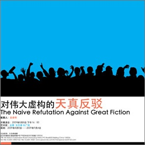 THE NAIVE REFUTATION AGAINST GREAT FICTION (group) @ARTLINKART, exhibition poster