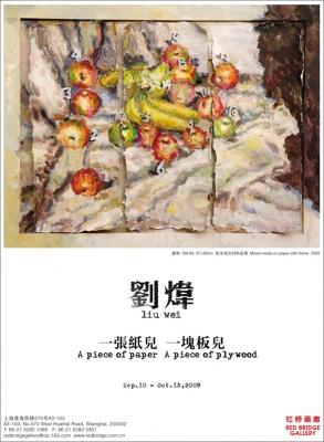 一张纸儿、一块板儿——刘炜个展 (群展) @ARTLINKART展览海报
