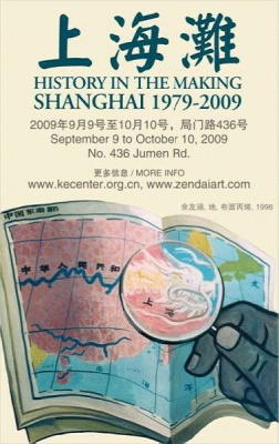 HISTORY IN THE MAKING: SHANGHAI 1979 - 2009 (group) @ARTLINKART, exhibition poster