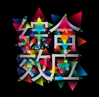 综合效应 (群展) @ARTLINKART展览海报