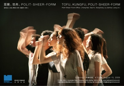 TOFU, KUNGFU, POLIT-SHEER-FORM (group) @ARTLINKART, exhibition poster