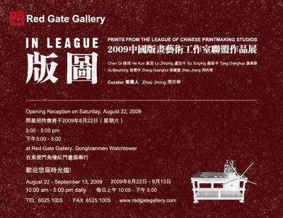 版图——中国版画艺术工作室联盟作品联展 (群展) @ARTLINKART展览海报