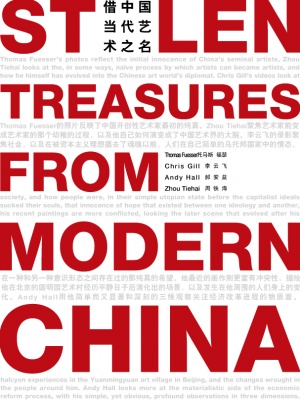 STOLEN TREASURES FROM MODERN CHINA (group) @ARTLINKART, exhibition poster