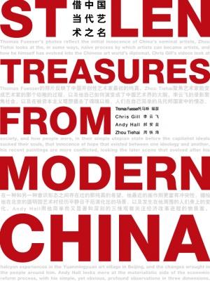 """借""""中国当代艺术""""之名 (群展) @ARTLINKART展览海报"""