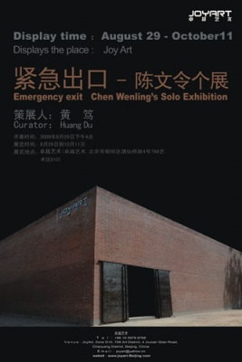 EMERGENCY EXIT - CHEN WENGLING'S SOLO EXHIBITION (solo) @ARTLINKART, exhibition poster