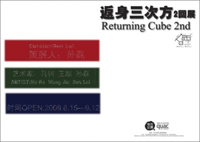 RETURNING CUBE 2ND (group) @ARTLINKART, exhibition poster