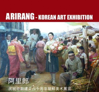 ARIRANG - KOREAN ART EXHIBITION (group) @ARTLINKART, exhibition poster