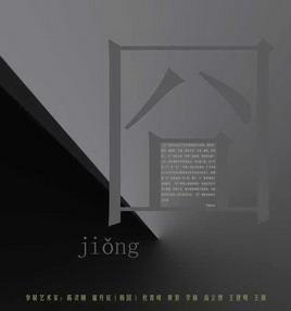 JIONG - GROUP EXHIBITION (group) @ARTLINKART, exhibition poster