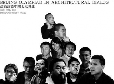 BEIJING OLYMPIC IN ARCHITECTURAL DIALOGUE (group) @ARTLINKART, exhibition poster