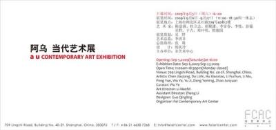 阿乌——当代艺术展 (群展) @ARTLINKART展览海报