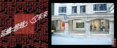 延续 跨越 心未来 (群展) @ARTLINKART展览海报