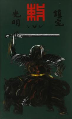 寻找中国——艺术家作品联展 (群展) @ARTLINKART展览海报
