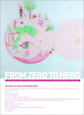 FROM ZERO TO HERO - LATEST WORKS OF WANJING HUAHUA SOCIETY AND ARTISTS FROM STAR GALLERY (group) @ARTLINKART, exhibition poster