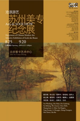 ENJOYMENT OF CHINESE MODERN ART - SELECTIVE EXHIBITION OF ECOLE DES BEAUX-ARTS DE SOOCHOW (group) @ARTLINKART, exhibition poster