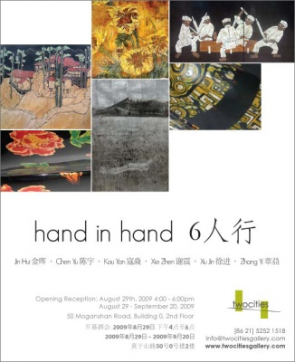 HAND IN HAND  GROUP EXHIBITION (group) @ARTLINKART, exhibition poster