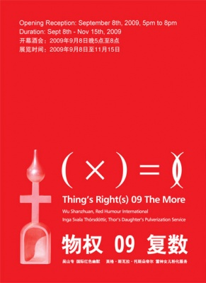 THING'S RIGHT(S) 09 THE MORE (group) @ARTLINKART, exhibition poster
