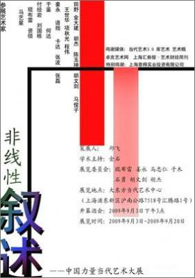 非线性叙述——中国力量当代艺术大展 (群展) @ARTLINKART展览海报