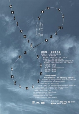 ce24c06b8 Solo Exhibition of Liang Shaoji | exhibition | ARTLINKART | Chinese ...