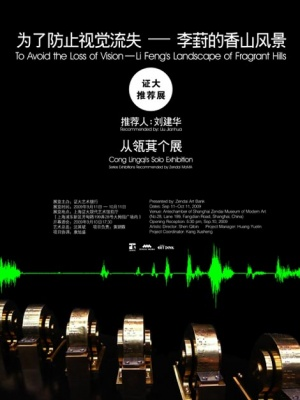 """CONG LINGQI'S SOLO EXHIBITION: TO AVOID THE LOSS OF VISION - LI FENG""""S LANDSCAPE OF FRAGRANT HILLS (solo) @ARTLINKART, exhibition poster"""