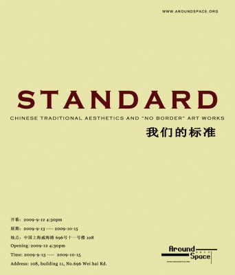 "STANDARD - CHINESE TRANDITIONAL AESTHETICS AND ""NO BORDER"" ART PIECES IN THE SHOW (group) @ARTLINKART, exhibition poster"
