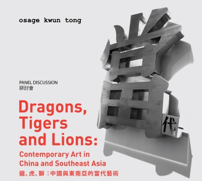 DRAGONS, TIGERS AND LIONS: CONTEMPORARY ART IN CHINA AND SOUTHEAST ASIA (group) @ARTLINKART, exhibition poster